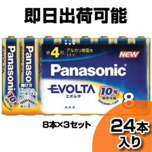 Panasonic(パナソニック) アルカリ乾電池 EVOLTA(エボルタ) 単4形 8本 LR03EJ/8SW 【3セット】【震災対策・防災用】