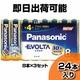 【即日出荷可能!】パナソニック アルカリ乾電池 EVOLTA(エボルタ) 単4形 8本 LR03EJ/8SW 【3セット】【震災対策・停電用】
