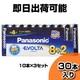 【即日出荷可能!】パナソニック アルカリ乾電池 EVOLTA(エボルタ) 単4形 10本 LR03EJSP/10S 【3セット】【震災対策・停電用】 - 縮小画像1