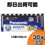 パナソニック アルカリ乾電池 EVOLTA(エボルタ) 単4形 10本 LR03EJSP/10S 【3セット】【震災対策・停電用】