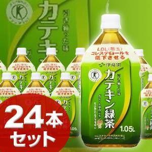 伊藤園 カテキン緑茶1.05L×24本セット 【特定保健用食品(トクホ)】 - 拡大画像