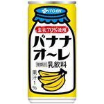 【ケース販売】伊藤園 バナナオーレ缶190g×60本セット まとめ買い