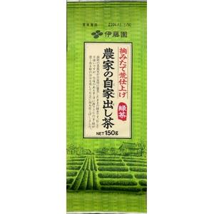 【ケース販売】伊藤園農家の自家出し茶【150g×20本セット】まとめ買い