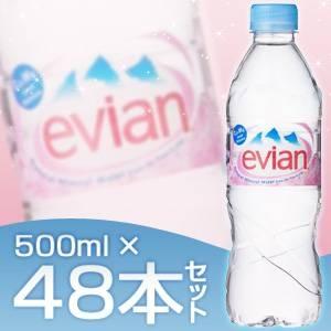 ナチュラルミネラルウォーター evian(エビアン) 500ml 【48本セット】 - 拡大画像