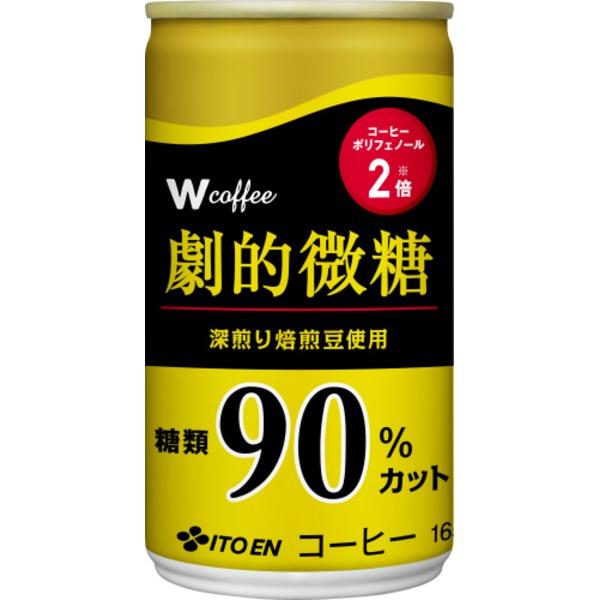 【ケース販売】伊藤園 Wコーヒー 劇的微糖 165g×60本セット まとめ買い