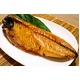 【国産】さば干物(フィレー) 6枚 ◆昔から食べていた日本のサバ!ノルウェー産とは「味」が違います!◆ 写真2