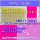 ぷくぷくアップル石鹸 3個セット - 縮小画像5