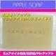 無添加 ぷくぷくアップル石鹸 10個セット(5個セット×2箱) - 縮小画像4