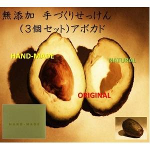 ぷくぷくアボカド石鹸 3個セット - 拡大画像