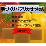 ぷくぷくパプリカ石鹸 3個セット