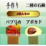 ぷくぷく二種の石鹸 (アボカド&パプリカ)