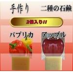 ぷくぷく二種の石鹸 (パプリカ&アップル)
