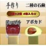 ぷくぷく二種の石鹸 4個入り(アボカド&アップル)