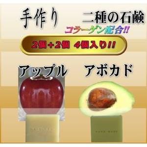 コラーゲン 二種の石鹸 4個入り(アボカド&アップル) - 拡大画像