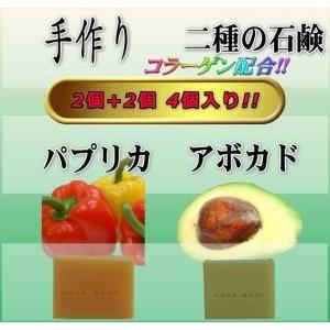 コラーゲン 二種の石鹸 4個入り(アボカド&パプリカ) - 拡大画像