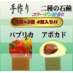 コラーゲン 二種の石鹸 4個入り(アボカド&パプリカ)