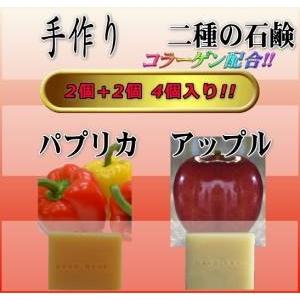 コラーゲン 二種の石鹸 4個入り(パプリカ&アップル) - 拡大画像