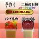 コラーゲン 二種の石鹸 4個入り(パプリカ&アップル) - 縮小画像1