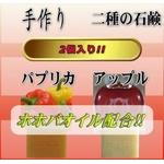 ホホバ 二種の石鹸 (パプリカ&アップル)