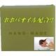 ホホバ 二種の石鹸 (アボカド&パプリカ) - 縮小画像2