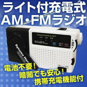 【防災・停電・アウトドアに最適】電池不要!ライト付充電式AM・FMラジオ 携帯充電機能付 - 拡大画像
