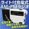 ライト付充電式AM・FMラジオ