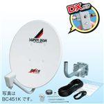 DXアンテナ BS・110°CSアンテナセット アンテナレベルインジゲーター付き [ BC451K ]