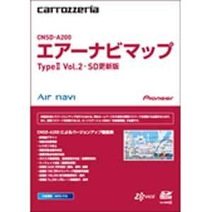 carrozzeria(カロッツェリア) エアーナビマップTypeIIVol.2(AVIC-T10用) SD更新版 CNSD-A200 【ナビ地図データ】 - 拡大画像