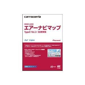 carrozzeria(カロッツェリア) エアーナビマップTypeIIVol.3 SD更新版(AVIC-T20/T10用) CNSD-A300 【ナビ地図データ】 - 拡大画像