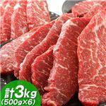 国産牛 ロースステーキ 切り落とし 3kg【送料無料】