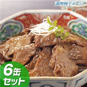 牛肉大和煮 缶詰 6缶セット - 拡大画像