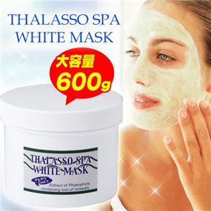タラソスパホワイトマスク 600g - 拡大画像