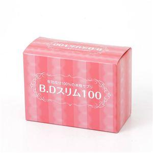 B.Dスリム 100 2箱 - 拡大画像