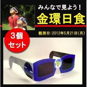 日食グラス AFOM SOLAR V GLASS 【3個セット】 - 拡大画像