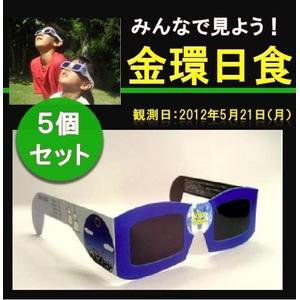 日食グラス AFOM SOLAR V GLASS 【5個セット】 - 拡大画像