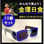 日食グラス AFOM SOLAR V GLASS 【10個セット】