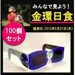 日食グラス AFOM SOLAR V GLASS 【100個セット】