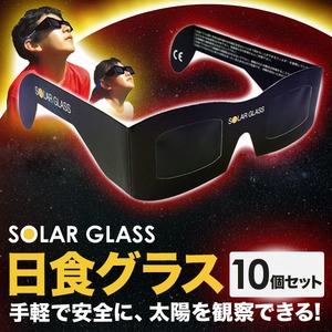 日食グラス SOLAR GLASS 日食観測用メガネ【10個セット】