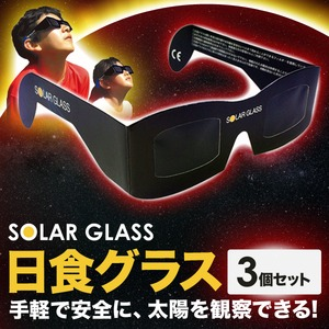 日食グラス SOLAR GLASS 日食観測用メガネ 【3個セット】 - 拡大画像