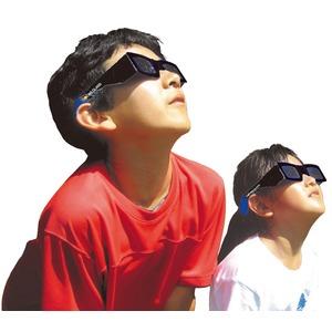 日食グラス SOLAR GLASS 日食観測用メガネ 【3個セット】