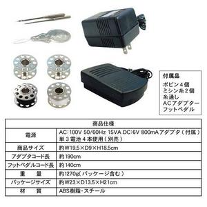 高級 コンパクトミシン ACアダプター&フットペダル付画像4