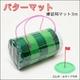 【ゴルフ】コンペ等の景品に最適♪自宅で楽々ゴルフ練習! プレミア・パターマット/ゴルフ練習用マット 3m - 縮小画像3