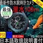 1200万画素数 100M防水 腕時計カメラ スポーツタイプ 超小型カメラ