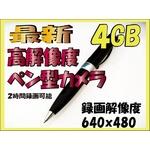 【640×480高解像度】ペン型 ビデオカメラ 【2G】 超小型カメラ