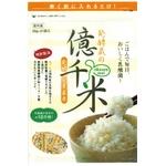 【お徳用大袋!】発酵発芽玄米 億千米(おくせんまい) 525g(25gx21袋入)