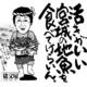 三代目猪又屋の幻の金華とろしめ鯖5尾セット - 縮小画像4