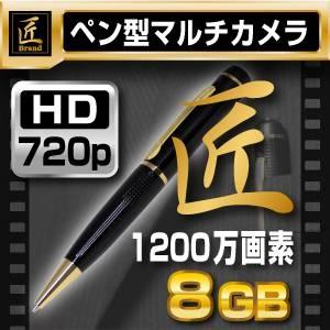 【小型カメラ】ペン型ビデオカメラ(匠ブランド) 『Regulus』(レグルス)  - 拡大画像