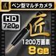 【小型カメラ】ペン型マルチカメラ(匠ブランド) HD画質1200万画素 内蔵8GB 写真1