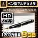 【小型カメラ】ペン型マルチカメラ(匠ブランド) HD画質1200万画素 内蔵8GB 写真6