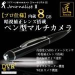 【防犯用】【小型カメラ】ペン型ビデオカメラ(匠ブランド)『JournalistII』(ジャーナリスト2) HD画質 内蔵8GB